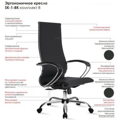 Кресло руководителя Metta SК-1-ВК Сh (компл. 8) кожа перфорир.