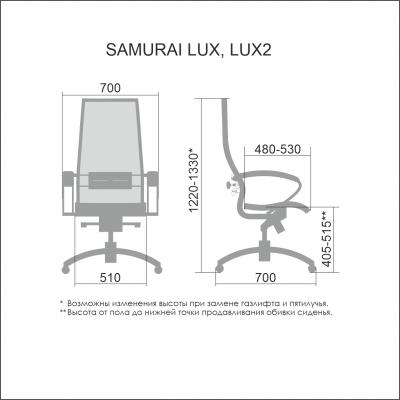 Кресло руководителя Samurai Lux